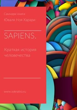 Юваль Ной Харари   Sapiens. Краткая история человечества   Саммари скачать читать и слушать онлайн