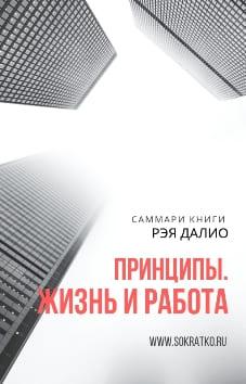Рэй Далио | Принципы. Жизнь и работа | Саммари скачать читать и слушать онлайн