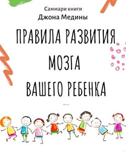 Правила развития мозга вашего ребенка. Что нужно малышу от 0 до 5 лет, чтобы он вырос умным и счастливым. Саммари читать и слушать онлайн