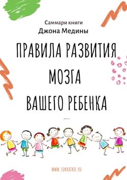 Джон Медина   Правила развития мозга вашего ребенка   Саммари скачать читать и слушать онлайн
