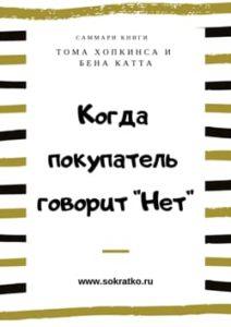 """Том Хопкинс, Бен Катт. Когда покупатель говорит """"Нет"""". Саммари читать и слушать онлайн"""