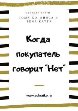 Том Хопкинс, Бен Катт   Когда покупатель говорит «Нет»   Саммари скачать читать и слушать онлайн