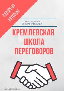 Игорь Рызов. Кремлевская школа переговоров. Саммари читать и слушать онлайн
