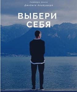 Джеймс Альтушер. Выбери себя. Саммари читать и слушать онлайн