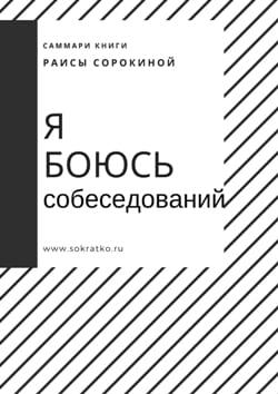 Раиса Сорокина   Я боюсь собеседований. Советы от коуча №1 в России   Саммари скачать читать и слушать онлайн