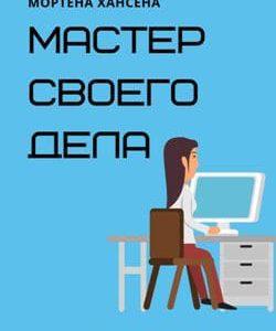 Мортен Хансен. Мастер своего дела. Саммари читать и слушать онлайн