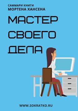 Мортен Хансен   Мастер своего дела   Саммари скачать читать и слушать онлайн