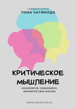 Том Чатфилд | Критическое мышление. Анализируй, сомневайся, формируй свое мнение | Саммари скачать читать и слушать онлайн