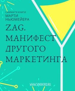 Марти Ньюмейер. ZAG. Манифест другого маркетинга. Саммари скачать, читать и слушать онлайн