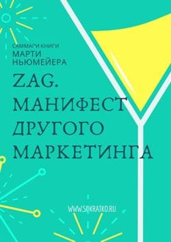 Марти Ньюмейер   ZAG. Манифест другого маркетинга   Саммари скачать читать и слушать онлайн