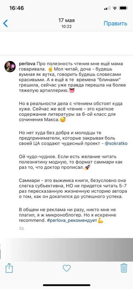 otzyv-sokratko-19