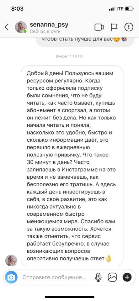 Отзыв Сократко Анна Сенницкая