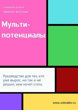 Эмили Вапник | Мультипотенциалы. Руководство для тех, кто уже вырос, но так и не решил, кем хочет стать | Саммари скачать читать и слушать онлайн