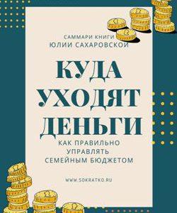 Юлия Сахаровская. Куда уходят деньги. Как правильно управлять семейным бюджетом. Саммари скачать, читать и слушать онлайн
