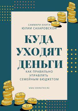 Юлия Сахаровская    Куда уходят деньги. Как правильно управлять семейным бюджетом   Саммари скачать читать и слушать онлайн